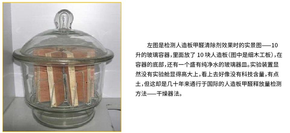人造板甲醛清除剂的效果检测